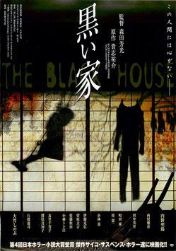 黒い家(名古屋松竹座/チラシ邦画)