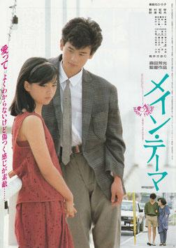 愛情物語/メイン・テーマ(ニコー劇場/チラシ邦画)