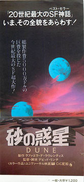 砂の惑星(映画半券)