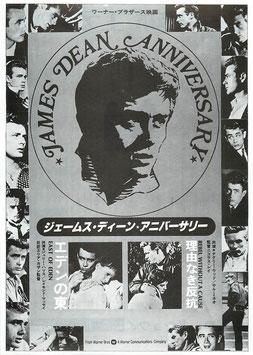 エデンの東/理由なき反抗(ジェームス・ディーン・アニバーサリー/丸の内松竹・チラシ洋画)