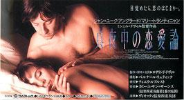 真夜中の恋愛論(映画前売半券)
