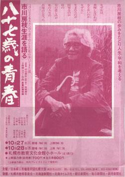 八十七歳の青春 市川房枝生涯を語る(札幌文化会館小ホール/チラシ邦画)