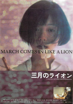 三月のライオン(名古屋シネマテークほか/チラシ邦画)