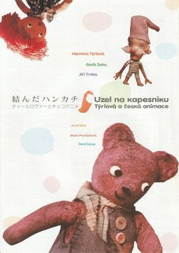結んだハンカチ ティールロヴァーとチェコアニメ(シアターキノ/チラシ・アニメ)