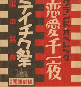 グランド・オペレッタ 恋愛千一夜(テイチク祭・歌の祭典/歌劇)