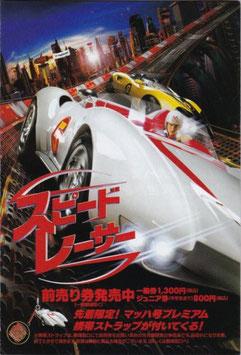 スピード・レーサー(宣材・チラシ)