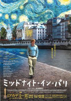 ミッドナイト・イン・パリ(札幌シネマフロンティア/チラシ洋画)