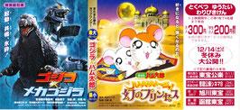 ゴジラVSメカゴジラ/ハムハムハム~ジャ!幻のプリンセス(東宝公楽他/特別優待割引券)