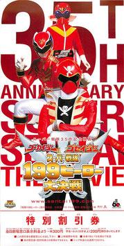 ゴーカイジャー・ゴセイジャー スーパー戦隊199ヒーロー大決戦(特別割引券)