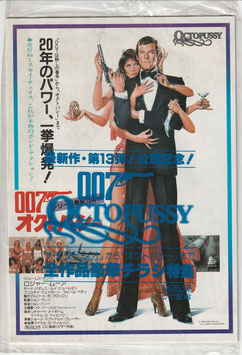 13全作品豪華007チラシ特集(最新作・第13弾!オクトパシー公開記念・チラシ洋画)