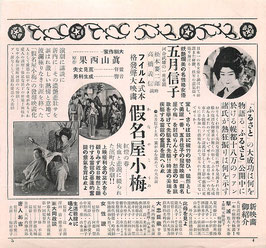 假名屋小梅/ふるさと/烈士山本勘助/黒い結婚(戦前プログラム邦画)
