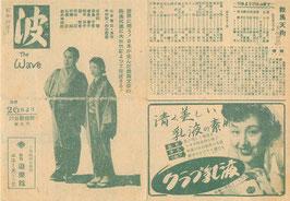 波/鞍馬天狗(松竹遊楽館/チラシ邦画)