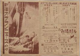 二世部隊/バグダッドの盗賊(新宿オデヲン座/チラシ洋画)