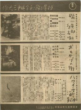 磯川兵助功名噺/おもかげの街/ハワイ・マレー沖海戦(チラシ邦画)