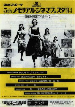 サウンド・オブ・ミュージック他(ポーラスター/チラシ洋画)