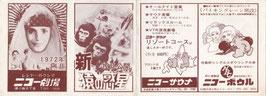 新猿の惑星(ニコー劇場/プログラム)
