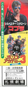コブラ/ポリス・アカデミー3(札幌劇場/未使用前売券)