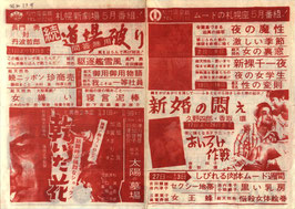 乾いた花/新婚の悶え/大盗賊/関の彌太ッぺ(松竹座会館/チラシ邦画)