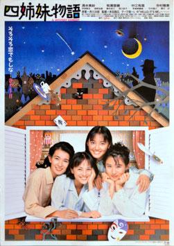 四姉妹物語(ポスター邦画)