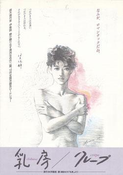乳房/クレープ(プレスシート邦画)