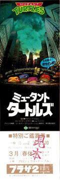 ミュータント・タートルズ(プラザ2/未使用見本特別ご鑑賞券)