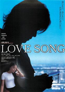 LOVE SONG(シアターキノ/チラシ邦画)
