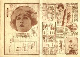 豊情歌/忍術キートン/表紙・フランス人形(戦前映画プログラム)