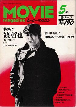 特集・渡哲也/ムービー・マガジン5号(映画雑誌)
