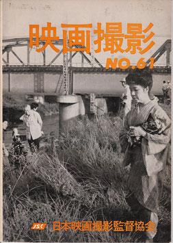 映画撮影NO.61(日本映画撮影監督協会/映画雑誌)