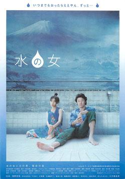 水の女(シアターキノ/チラシ邦画)