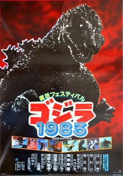 ゴジラ1983(ポスター邦画)