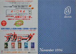 デカローグ(akros/二つ折り4ページ・ビデオ・チラシ洋画)
