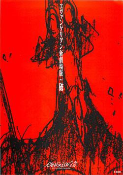 エヴァンゲリオン新劇場版:破(スガイシネプレックス札幌劇場/背景赤色・チラシアニメ)