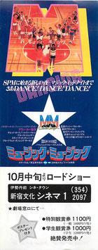 ミュージック・ミュージック(デザイン2種2枚/新宿文化シネマ1/背景濃青色・特別優待割引券)