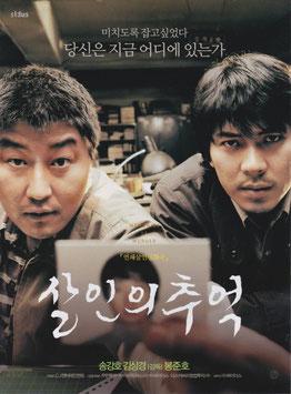 殺人の追憶(韓国語版/チラシ韓国映画)
