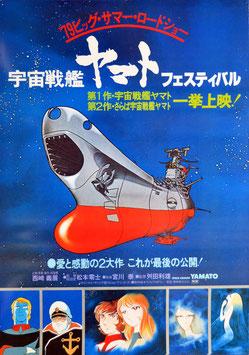 さらば宇宙戦艦ヤマト フェスティバル(中央に大きくヤマト/ポスター・アニメ)
