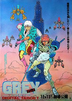 GREY・グレイ・デジタル・ターゲット(アニメ映画ポスター)