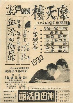 摩天楼・愛慾篇/血染の伽羅(神田日活館/ビラチラシ邦画)