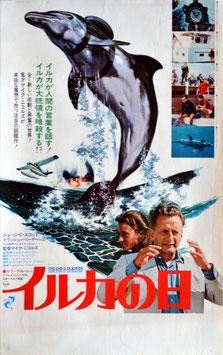イルカの日(中吊り?ポスター洋画)