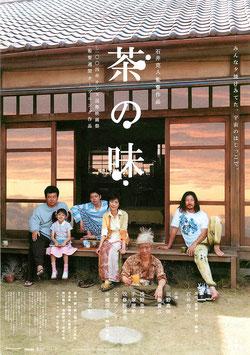 茶の味(スガイシネプレックス札幌劇場/チラシ邦画)