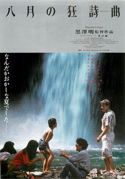 八月の狂詩曲(札幌ピカデリー1/チラシ邦画)名