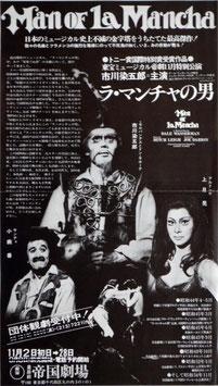 ラ・マンチャの男(帝国劇場/チラシ演劇)