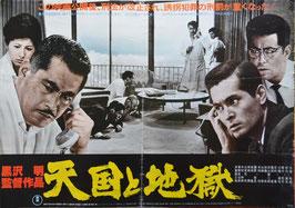 天国と地獄(黒澤明監督作品/ワンシートB1サイズ大判ポスター・1977年)