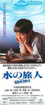 水の旅人 侍KIDS(映画前売半券)