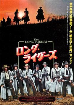 ロング・ライダーズ(丸の内東宝他/チラシ洋画)