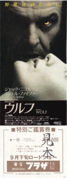 ウルフ(東宝プラザ/見本特別ご鑑賞券)