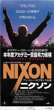 ニクソン(映画前売半券)