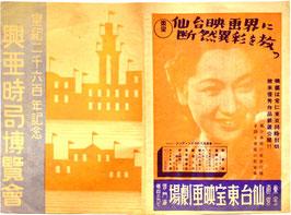 皇紀二千六百年記念・興亜時局博覧会(開催案内・会場図入パンフレット)