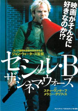 セシル・B ザ・シネマ・ウォーズ(シアターキノ/チラシ洋画)