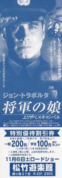 将軍の娘/エリザベス・キャンベル(松竹遊楽館/特別優待割引券)